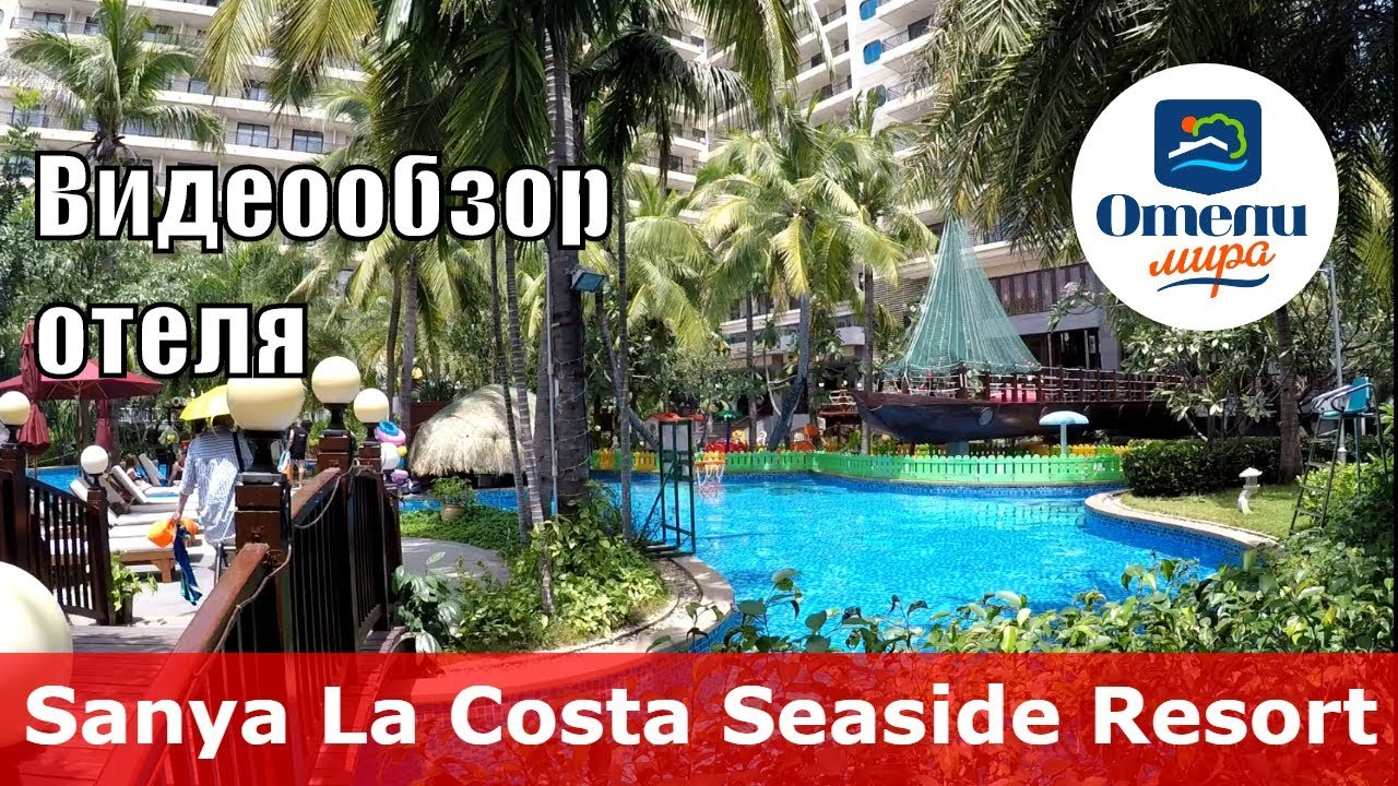 Sanya La Costa Seaside Resort Hotel 👍 – отель 5* (Китай, Хайнань, Санья)
