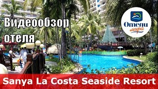 Sanya La Costa Seaside Resort Hotel