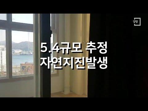 [경향신문] 포항 강진...꿈틀거리는 양산단층