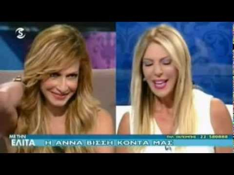 """""""Me Tin Elita"""" - Anna Vissi (FULL Interview)"""