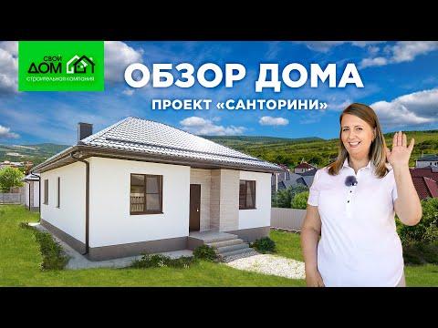 "Переезд на Юг. Обзор дома по проекту ""Санторини"""
