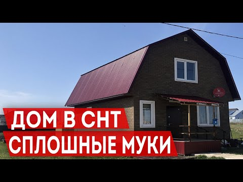 Последствия строительства жилого дома в СНТ