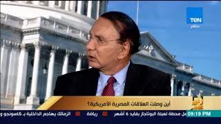 رأي عام - د. عاطف عبدالجواد: العلاقات المصرية الأمريكية طيبة.. وهناك اتفاق في العديد من القضايا
