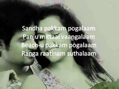 ♥ Ethir NeechalBoomi Enna Suthudhe With Lyrics ♥