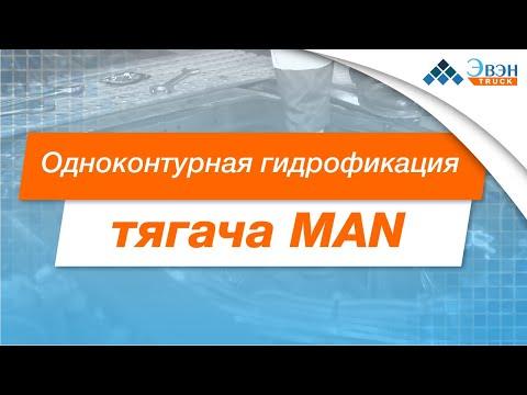 Установка гидравлики на тягач MAN. 1-контурная гидрофикация.