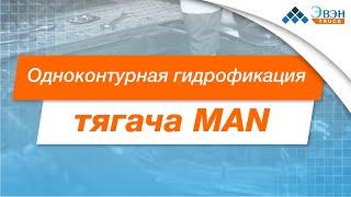 Смотреть видео Что такое гидрофикация тягача?