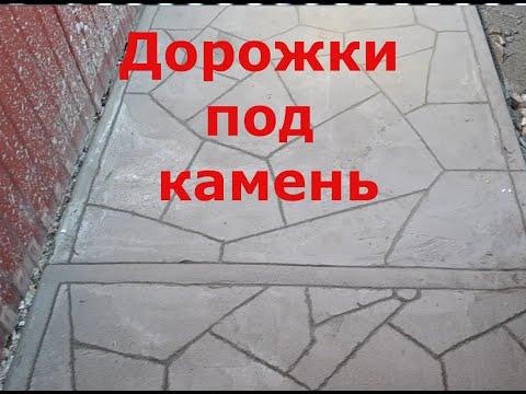 Заливка дорожки под камень.
