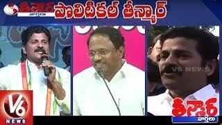 War Of Words Between Congress Revanth Reddy And Minister Laxma Reddy | Teenmaar News