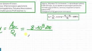 Физика 8 класс. КПД теплового двигателя. Татьяна Николаевна. Profi-Teacher.ru