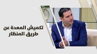د. محمد رشيد - تكميش المعدة عن طريق المنظار