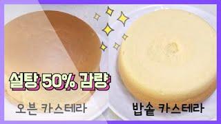설탕 50% 감량  오븐&밥솥 카스테라  유아를…