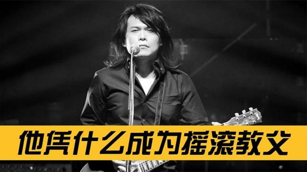 刘德华、张学友两位天王都向他求歌,巅峰时期的摇滚教父有多猛?【华夏名人馆】