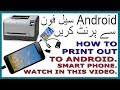 How to Print Out to Android Smart Cell Phone |REVIEW in Urdu