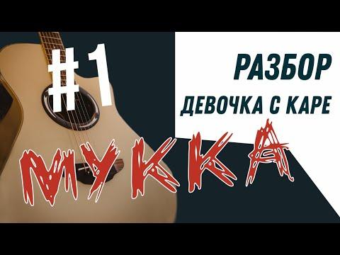 Как играть на гитаре МУККА - ДЕВОЧКА С КАРЕ / правильные аккорды