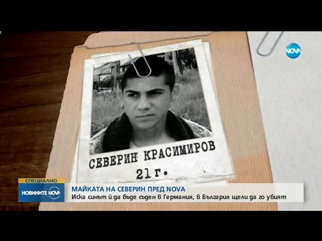 Майката на Северин пред NOVA: Да бъде съден в Германия - Новините на NOVA (11.10.2018)