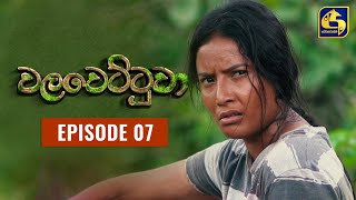 Walawettuwa Episode 07 || ''වලවෙට්ටුවා'' ||  07th JULY 2021 Thumbnail