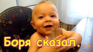 Первые слова Бори мл.! (08.18г.) Семья Бровченко.