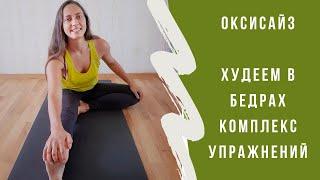 Оксисайз. 5 упражнений чтобы похудеть в бедрах