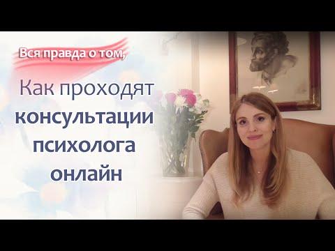 Психолог Лилия Шелег. Как проходят консультации психолога онлайн