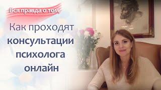 видео консультации психологов