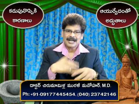 Abdominal Pain and its causes in Telugu by Dr. Murali Manohar Chirumamilla, M.D. (Ayurveda)