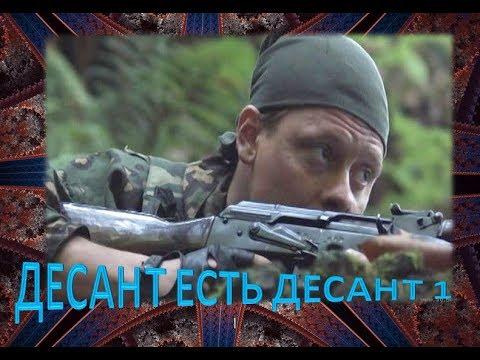 Боевик ДЕСАНТ ЕСТЬ ДЕСАНТ 1