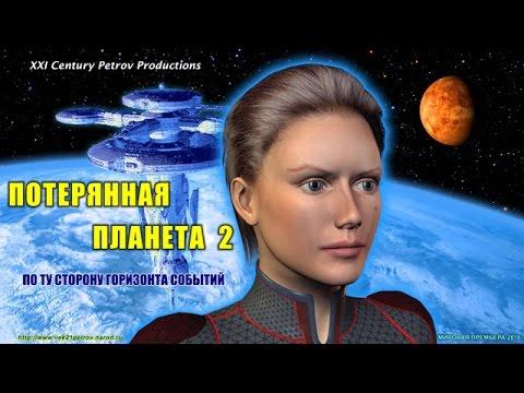 Lost Planet 2 - Потерянная Планета 2 (2016) www.vek21petrov.narod.ru
