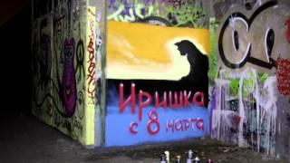 Сделать сюрприз любимой! Оригинальное поздравление с 8 марта!(Графити + видео + фото на заказ для поздравления или признания в любви!, 2013-03-09T16:38:41.000Z)