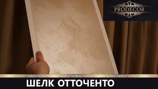 Oikos Ottocento.Видео обзор.Нанесение.Стоит ли своих денег?