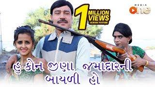 Baixar Hu Kon Jina Jamadarni Vahu | Gujarati Comedy 2018 |  Comedy | Gujarati Comedy  | One Media