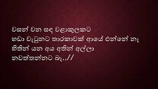 Hithin Yana Aya Athin Alla Nawathwannata Ba......... Thumbnail