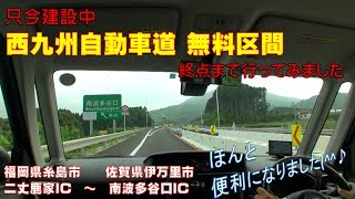 #13建設途中の西九州自動車道、終点までドライブしてみました(糸島~唐津~伊万里へ)‐2017年・梅雨‐【ドライブへ行こう!at トヨタ ルーミーG-T】