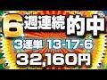 【6週連続的中!!】【競馬予想】 2018 阪急杯 目指すはG1、距離を縮めて!