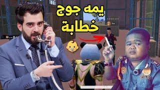 طفل عراقي عمره 5 يريد يزوج امي 💔😂 | PUBG MOBILE