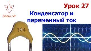 Фото Урок 27. КОНДЕНСАТОР в цепи переменного тока