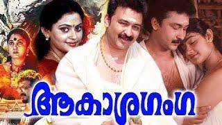 Aakasha Ganga Malayalam Full Movie | Malayalam Horror Full Movies | Super Hit Movie