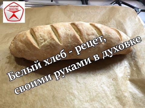 рецепт хлеба на сырых дрожжах в духовке в домашних условиях