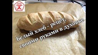 Рецепт белого хлеба в духовке // Хлеб белый рецепт на дрожжах, вкусный, своими руками
