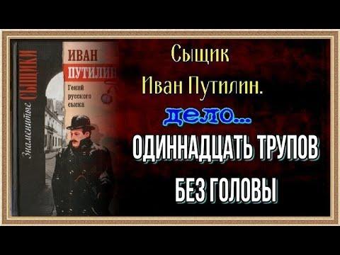 Приключения Путилина— Одиннадцать трупов без головы —Роман Антропов —читает Павел Беседин