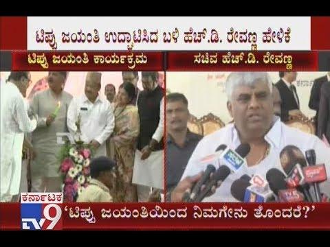 Tipu Jayanti Celebration At Vidhana Soudha   HD Revanna Reacts