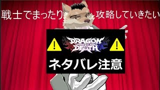 [LIVE] 【販売目前】『Dragon Marked For Death』MASTERS CUPまったり攻略#2【ネタバレ注意】