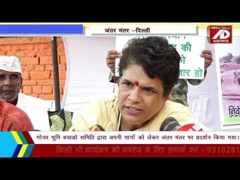 गोचर भूमि बचाओ समिति का जंतर मंतर पर प्रदर्शन #hindi #breaking #news #apnidilli