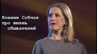 Ксения Собчак про жизнь обывателей
