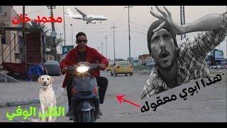 تحشيش اقوه فيلم هندي عباس عضله انخطف وابو نقذ حياته