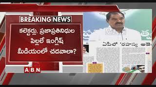 AP Deputy CM Narayana Swamy Comments On ABN Andhra Jyothi