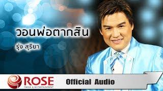 วอนพ่อตากสิน - รุ่ง สุริยา (Official Audio)