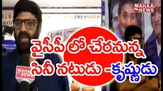 Jagan Politics Are Attracted To Me | Cine Actor Krishnudu | Mahaa News