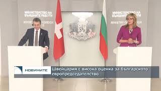 Швейцария с висока оценка за българското европредседателство