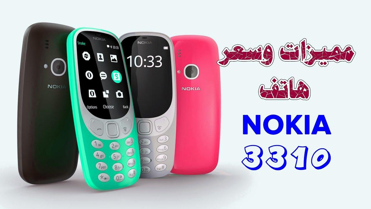 مميزات وسعر نوكيا 3310 الجديد Nokia 3310