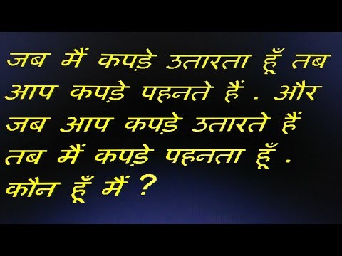 Common Sense Questions IQ Test Paheliyan Riddles Tricky Questions Riddles For Kids In Hindi